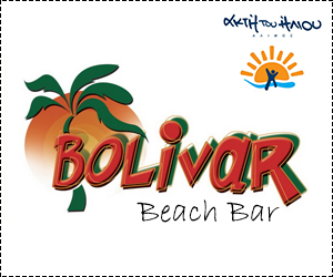Bolivar Beach Bar Alimos