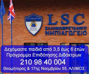 LSC Ελληνοβρετανικό Νηπιαγωγείο