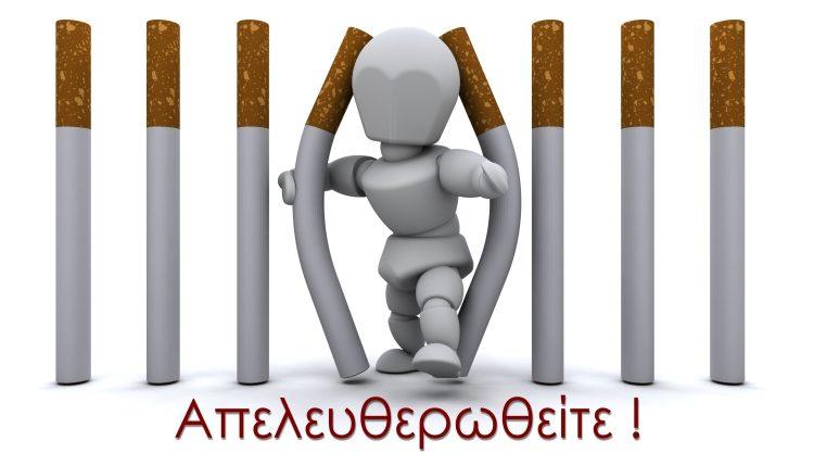 3Β: Δωρεάν συμμετοχή στο πρόγραμμα διακοπής καπνίσματος