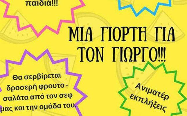 Όλοι στα γηπεδάκια του Βύρωνα για τον Γιωργάκη!!!