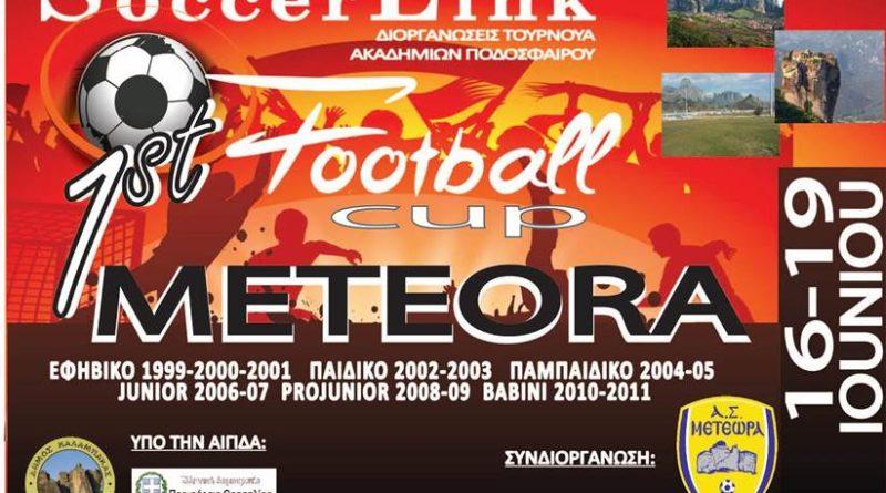 Στο Football Cup Meteora οι ακαδημίες της Βουλιαγμένης