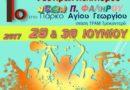 Παλαιό Φάληρο: Ένα διήμερο διασκέδασης με πολλές εκπλήξεις!