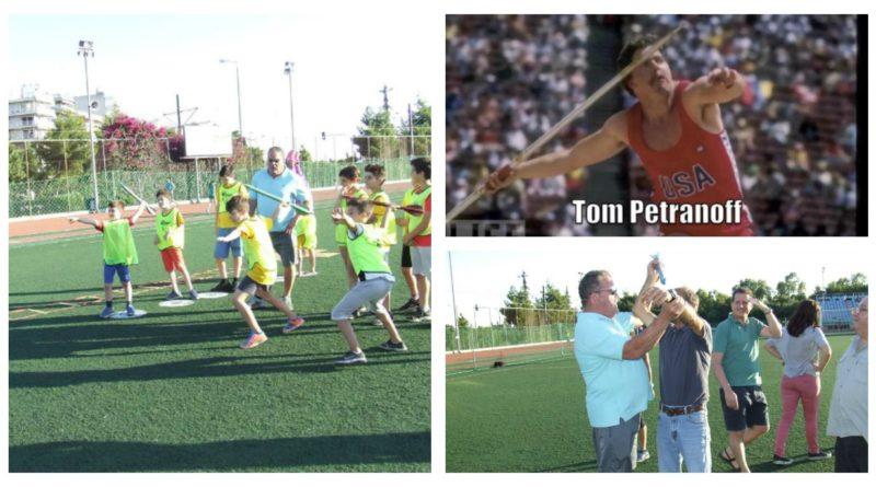 Α.Ο. Π. Φαλήρου: Ο Ολυμπιονίκης ακοντιστής Τομ Πετράνοφ στη γιορτή στίβου (ΕΙΚΟΝΕΣ)