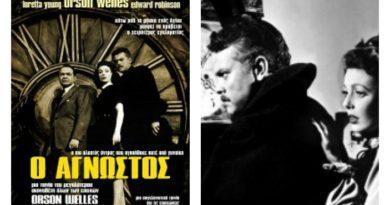 Ατμοσφαιρικό αντιναζιστικό φιλμ νουάρ στο Cine Άλιμος