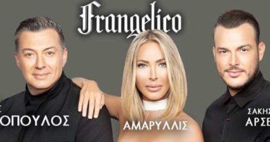 Ο Νίκος Μακρόπουλος επιστρέφει στο Frangelico