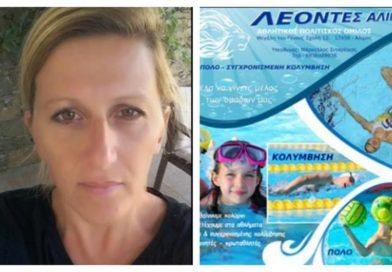Λέοντες Αλίμου: Η Στέλλα Κωνσταντινίδου στο τιμόνι της συγχρονισμένης κολύμβησης