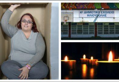 Πένθος για τον θάνατο της δασκάλας