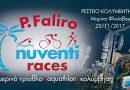 Παλαιό Φάληρο: Συναρπαστικές εμπειρίες γεμάτες δράση και θετική ενέργεια!