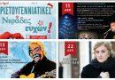 Χριστούγεννα στο δήμο Ελληνικού-Αργυρούπολης (όλες οι εκδηλώσεις)