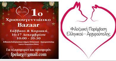 1ο Bazaar της «Φιλοζωικής Παρέμβασης Ελληνικού Αργυρούπολης»