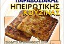 Άγιος Δημήτριος: Διαγωνισμός Ηπειρώτικης κουζίνας