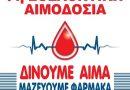 Ο Δήμος Γλυφάδας διοργανώνει την 7η εθελοντική αιμοδοσία