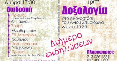 Eκδηλώσεις του πολιτιστικού Συλλόγου «+οικία Άγιος Σπυρίδωνας»