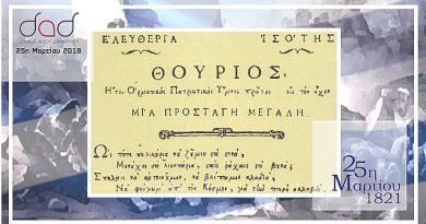 Δήμος Αγίου Δημητρίου: Το πρόγραμμα για τον εορτασμό της 25ης Μαρτίου