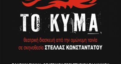 Θεατρική παράσταση της Εφηβικής Σκηνής Ελληνικού