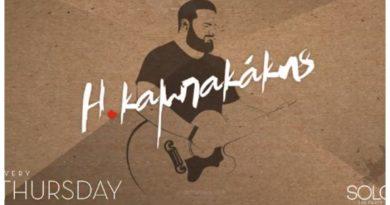Ηλίας Καμπακάκης – Live Thursday