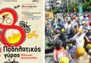 Ποιοι δρόμοι θα κλείσουν για τον 8οΠοδηλατικό Γύρο Ελληνικού – Αργυρούπολης