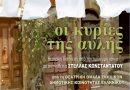 Δωρεάν θεατρική παράσταση στην Αργυρούπολη