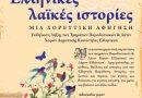 Μια μουσικοχορευτική παράσταση των τμημάτων Παραδοσιακών Χορών Ελληνικού