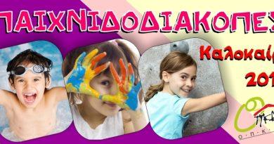 Θερινή δημιουργική απασχόληση με 30 ευρώ/παιδί