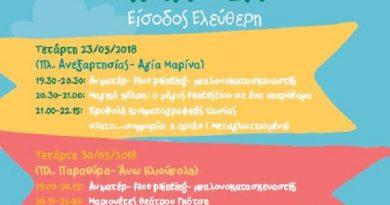 Δήμος Ηλιούπολης: «Παιδιά, πάμε πλατεία»