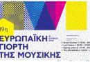 Ο δήμος Αγίου Δημητρίου συμμετέχει στην Ευρωπαϊκή Γιορτή της Μουσικής