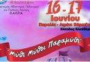 Βάρκιζα: Αναβάλλεται το 5ο Παιδικό Φεστιβάλ λόγω καιρού