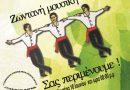 Παλαιό Φάληρο: Το πανηγύρι του συλλόγου «Αθηνά»